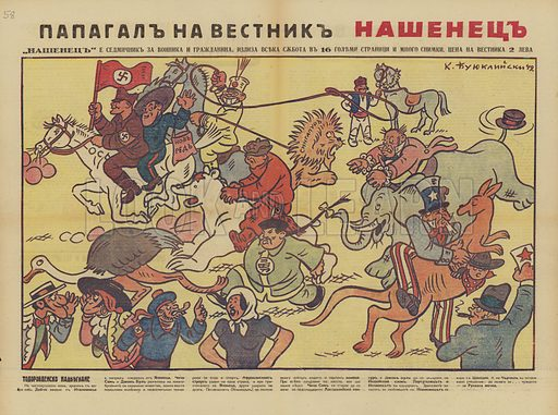 21 February 1942, Bulgarian WW2 political cartoon.