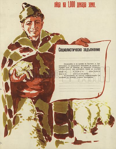 Bulgarian communist propaganda urging livestock farmers to fulfill their five-year plan quotas earlier, c1955-c1960. <br /> The obligation has blank space for the quantities that the breeders promise to deliver.
