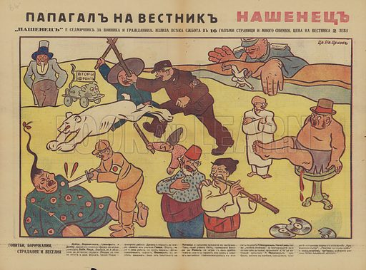 Chases, scuffles, sufferings, and fun, 22 August 1942.  Bulgarian WW2 political cartoon.