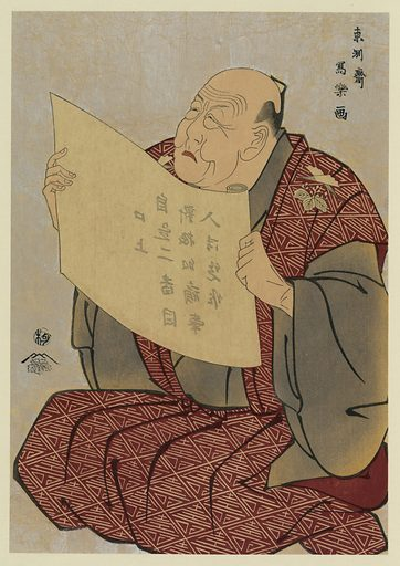 Shinozuka Uraeimon in the role of the announcer at Miyako-za. Date ca 1795.