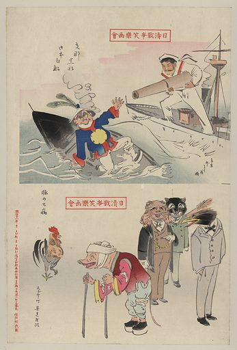 Chinese black boat-Japanese white boat and the pig's big wound. Print shows, on top, a Japanese sailor holding a cannon barrel on the deck of a steamship and a small Chinese boat with a man in it, sinking; on bottom, three animals wearing suits, a pig dressed as an elderly Chinese man, and a rooster. Date 1895.