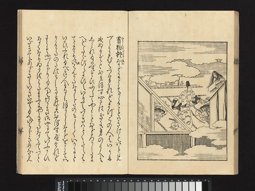 The Illustrated Tale of Genji (ca 1650). Edo period (1615–1868). Japan. Accession number: 2015.300.39a–x.