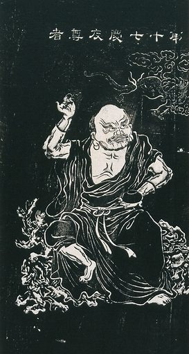 Handaka Sonja, a Lohan (disciple of Buddha), shown with his attribute, the dragon. Woodcut in the manner of an ink stone rubbing, China, 18 – ?. Lohans are followers of the Buddha who reached enlightenment, but have not yet attained the higher state of nirvana. Lohan is the Chinese name, Arhat is the Sanskrit form and Rakan is the Japanese. They were chosen by the Buddha to remain in this world as immortals, in order to preserve the teachings and help all sentient beings. Each Lohan is depicted seated on a rock holding a different attribute. Created between 1800 and 1899?. Arhats. Buddhist art and symbolism. Work ID: e4q3ypay.