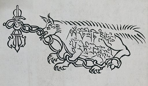 A mad dog in chains: charm image designed to protect against dog-bites. Ink drawing, Tibet, 1850/1910?. Created 1850–1910. Rabies. Charms. Work ID: r39pg49y.