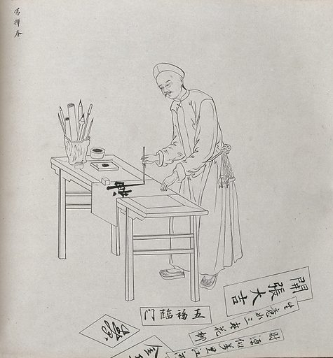 A Chinese sign painter. Drawing by a Chinese artist, ca 1850. Created 1850. Work ID: cabrmq7k.