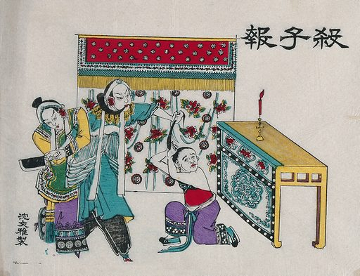 A violent execution scene from Chinese theatre. Colour woodcut by a Chinese artist. Work ID: dp9pfxta.