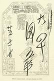 Billet de banque chinois