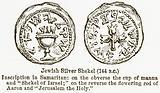 Jewish Silver Shekel (144 B. C.)