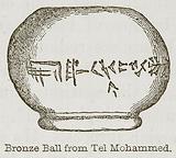 Bronze Ball from Tel Mohammed