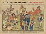 The Magic Flute, 17 May 1941, Bulgarian WW2 political cartoon