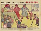 In the Health Clinic, 11 December 1943, Bulgarian WW2 political cartoon