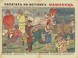 The expulsion of Adam from Paradise, 7 June 1941, Bulgarian WW2 political cartoon
