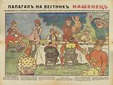 Baptism of the Axis, 14 June 1941, Bulgarian WW2 political cartoon