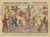 Spring (time for work on the field), 2 May 1942, Bulgarian WW2 political cartoon