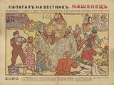 Chain dance, 6 July 1942, Bulgarian WW2 political cartoon
