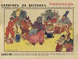 Stocking up for winter, 9 October 1943, Bulgarian WW2 political cartoon