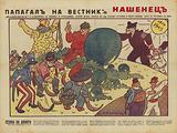 Watermelon season, 14 August 1943, Bulgarian WW2 political cartoon
