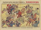 21 February 1942, Bulgarian WW2 political cartoon