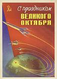 Soviet propaganda commemorating the anniversary of the October Revolution and the development of the space programme