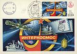 Postcard commemorating the Soviet space agency Interkosmos, 1979