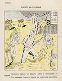 Gathering at the Threshing-floor. Albanian cartoon depicting a peasant removing, as if a pest, the harmful kulak (rich farmer-landowner) from the crops, late 1940s or early 1950s