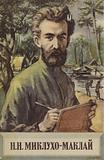 Nicholas Miklouho-Maclay, Russian explorer, anthropologist and biologist