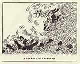 Bulgarian cartoon depicting American capitalists being overwhelmed by a tidal wave of dollar bills, 1980s