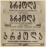 Title page of the Georgian radical newspaper Brdzola (Struggle), which published Joseph Stalin's articles after he went into hiding in 1901