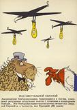 Under Deadly Protection. Soviet cartoon about American flights carrying nuclear weapons over Great Britain and France, 1958
