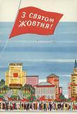 Soviet greetings card celebrating the anniversary of the October Revolution in Ukraine, 1964