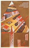 Soviet poster urging the building of modern settlements for the agricultural workers of the Nechernozyomny economic region, USSR, 1960s