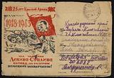 Soviet Russian military postcard, World War II