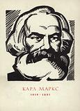 Karl Marx (1818-1883), German philosopher, economist, historian and political theorist