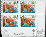 Iranian postage stamps with a sword cutting off a hand