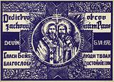 St Cyril and St Methodius, 1945