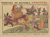 Bulgarian WW2 political cartoon