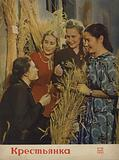 Inspection of the harvest. Cover of the Soviet magazine Peasant Woman, December 1952