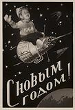 Soviet space travel themed New Year's greeting card, 1960