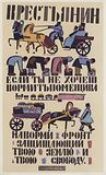 Soviet poster, Tiller of the Soil, If You Don't Want to Feed the Landowner, Feed the Soldier Who Defends Your Homeland and Your Freedom! 1920