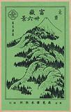 Pictorial envelope for Hokusai's 36 views of Mount Fuji series