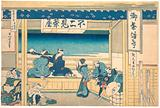 Yoshida on the Tōkaidō (Tōkaidō Yoshida), from the series Thirty-six Views of Mount Fuji (Fugaku sanjūrokkei)