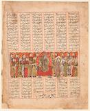 """""""Kharrad Recognizes the """"Princess"""" as being an Automaton"""", Folio from a Shahnama"""