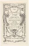 Ornamental frame with the title in Hebrew