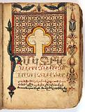 The Four Gospels, 1495, The headpiece (Khoran) of St John's Gospel