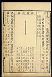Acupuncture needles: Lance Needle (feng zhen), Chinese