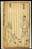 Chinese woodcut: Various sores