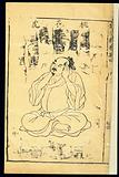 Chinese woodcut: Daoyin exercises, Brocade of the Tiger, 11