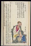 C19 Chinese MS moxibustion point chart: Zu san li