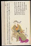 C19 Chinese MS moxibustion point chart: Tongli