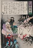 Sino-Japanese War, 1894–1895: the Chinese ambassador (?) as a patient in bed, being treated with an icepack on his …
